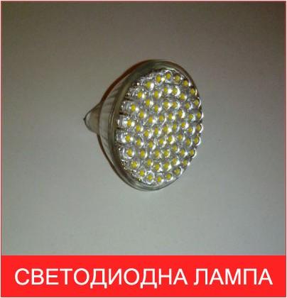 Все просто —  Чем лучше обычных светодиодные лампы и соответствие их мощностей  || STROIM-GRAMOTNO.RU