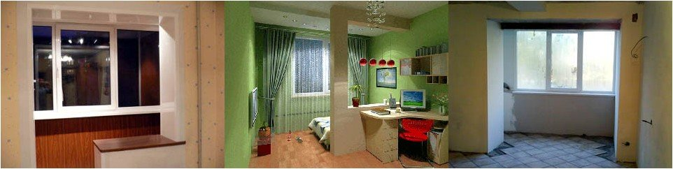 Расширение квартиры за счет лоджии или балкона: выгода превы.